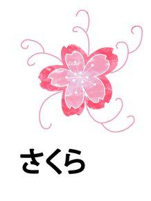 sakura-flower-hiragana